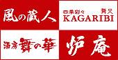 炉庵 風の蔵人 KAGARIBI 舞の華