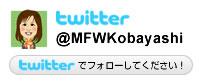 MFWKobayashiをフォローする