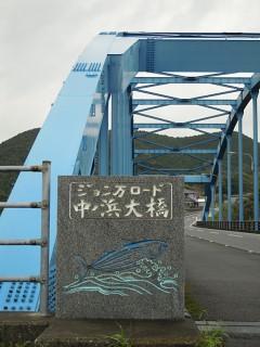 ジョン万ロード中ノ浜大橋