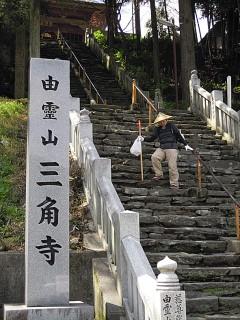 三角寺山門下の石段