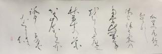 かな文字の美しさを表現した作品