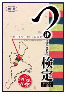 津検定テキストブック増補改訂版
