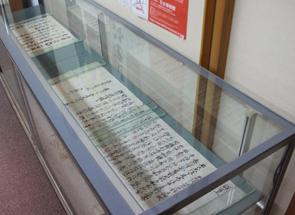 空海700回忌法要の資料「醍醐山 光台院弘賀の書簡」