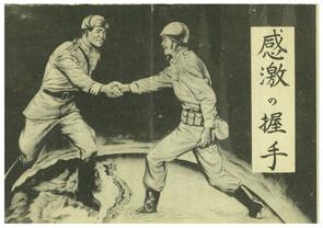 ソ連兵と米軍兵士が握手する様子を描いた伝単の表面