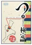 津検定のテキストブック(改訂版)