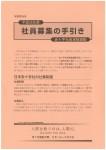 日赤三重県支部の社員募集の手引き