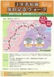 JR名松線復旧記念ウォークのチラシ