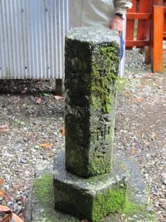 八知の仲山神社で発見された「五神名地神碑」