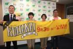 左から鈴木英敬知事、松本来夢さん、久志本眞子さん、秦建日子さん (14日に三重県庁で行われた製作発表記者会見で)