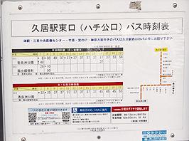 「ハチ公口」と副題が加えられた近鉄久居駅東口の三重交通のバス停の時刻表
