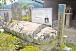延命寺境内の県指定考古資料「くり抜き家形石棺」