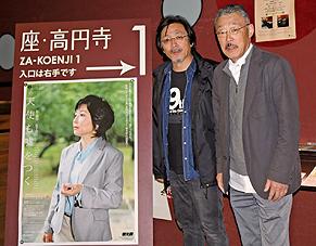 座・高円寺での公演初日を終えた坂手さん(左)と共に…伊藤さん