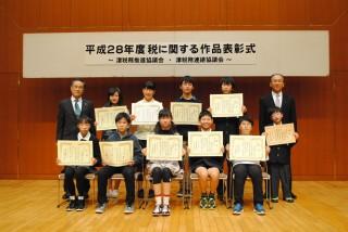 「税に関する標語」の受上彰者のみなさんと川喜田か津間税会会長(左)と川村・津税務署長