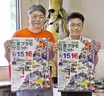 三重プラモサミットをPRする紀平さん(右)と、寺西さん(草生郵便局で開催中の模型展の前で)