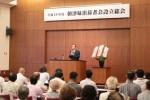 設立総会で挨拶する赤塚会長