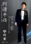 阿漕平治」「空き家」のポスターステージ