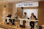左から齋藤会長、加藤氏、椋本氏、西田会長