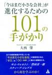 101_tegakari