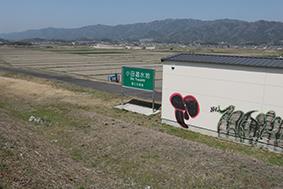伊賀盆地を洪水から守る「小田遊水地」