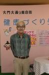 山田和弘理事長