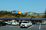 道の駅「お茶の京都 みなみやましろ」と南山城小学校(上)