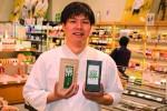 村の特産品の緑茶を使った商品を手に…田邊駅長