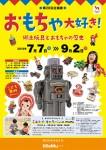 みえむの第20回企画展「おもちゃ大好き!」のチラシ