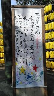 朗読会参加者が制作した灯籠
