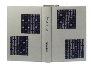 鈴木敬子さんの装幀作品