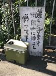 謎のクーラーボックス(奈良県生駒市北田原町)