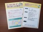 家庭でのスマホの使用ルールづくりを呼びかける松阪市教育委員会のパンフレット