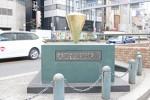 7つの国道の起点と終点を示す「大阪市道路元標」