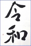 展示作品より今展のために揮毫した「令和(原田海光筆)」
