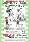 彼岸花映画祭in津特別企画のチラシ