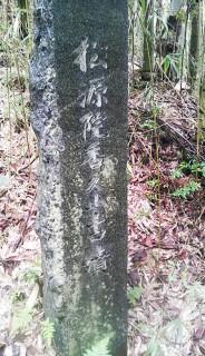 香久山古墳を示す石碑