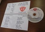 三和中学校校歌・応援歌の完成版CD