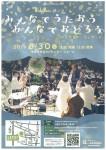 バリアフリーのキッズジャズコンサート