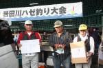第25回岩田川ハゼ釣り大会