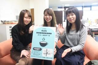 「カフェ ほのぼ~の」をPRする三重大学の学生たち
