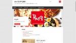 津市のテイクアウトできる飲食店を紹介するサイト「テイクアウ津!」