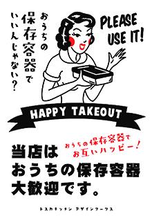 持ち帰り容器持参を勧める、レトロなPOP。描かれている女性のデザインのイメージは「昔盛んだった豆腐の移動販売に、容器を持参するお母さん」。